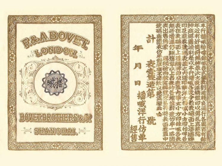 bovet certificato orologio cinese